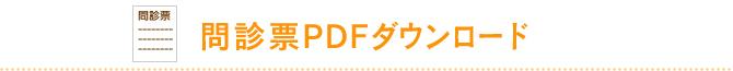 問診票PDFダウンロード