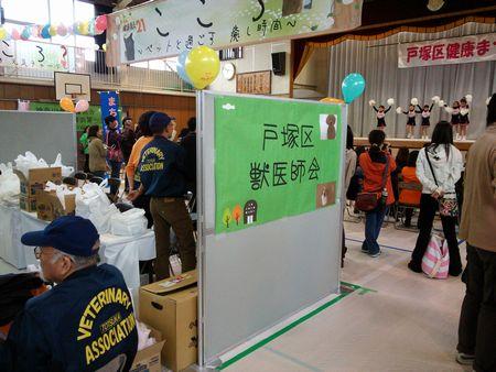 戸塚区民まつり2013
